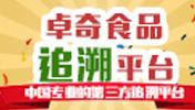 卓奇万博manbetx官网登陆手机版追溯平台