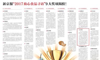 百草味入围新京报2017年度放心食品寻访名单 摘获品牌营销奖