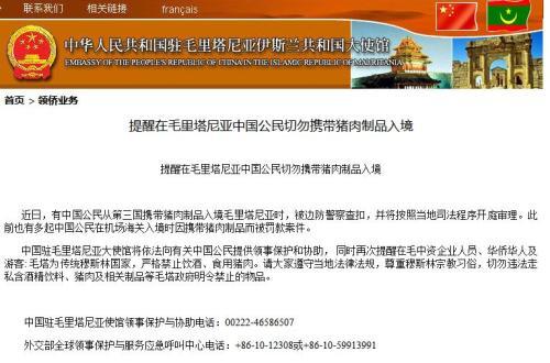 中国公民携猪肉入毛里塔尼亚被扣 中使馆发提醒
