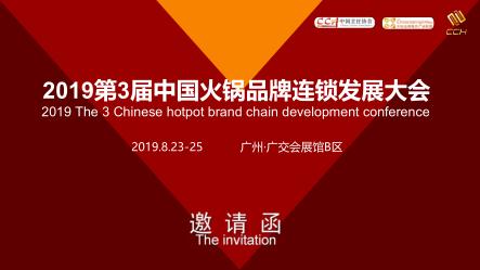 2019第三届火锅连锁加盟展览会